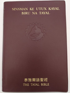 The Tayal Bible in Today's Taiwan Tayal Version / Sinsman ke utux kayal biru na tayal / Burgundy Vinyl Bound 2003 / Bible Society in Taiwan / TTYV62 (9570472650)