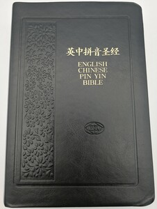 English - Chinese - Pin Yin Bible / The Old Testament & New Testament / Chinese Simplified Chinese characters