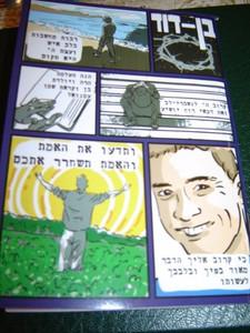 The Gospel of Matthew in Modern Hebrew language / Printed in Israel / 2009