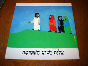 Hebrew Children's Bible Booklet / The Accension of Jesus / Hebrew Language