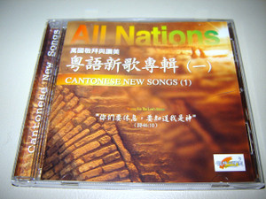 Cantonese Praise and Worship CD / Modern Worship / All Nations Worship and Pr...