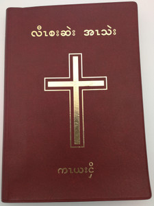 Kayah language New Testament / Bible Society of Myanmar / First Printing / Burgundy Vinyl Bound 2009 / KYU262 United Bible Societies (9781921445743)