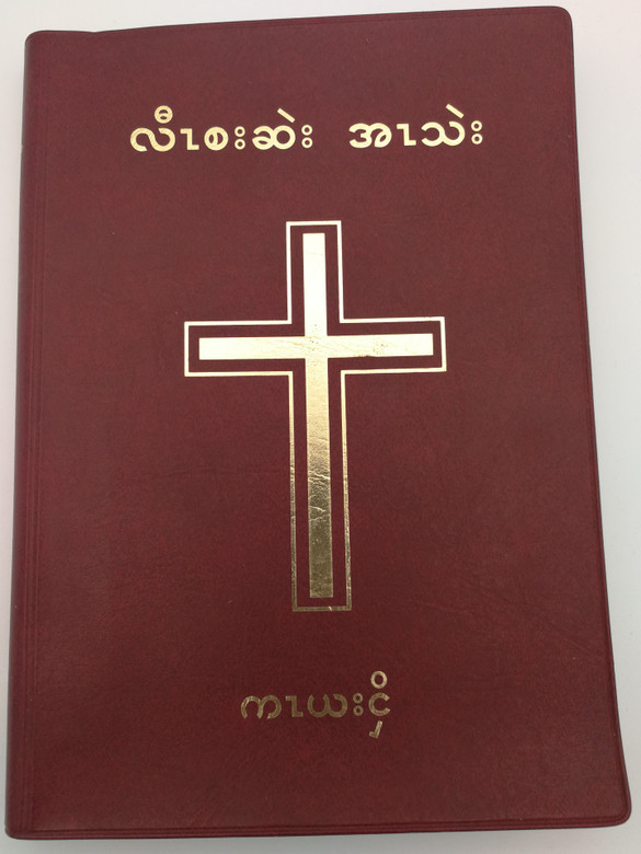 Kayah language New Testament / Bible Society of Myanmar / First Printing / Burgundy Vinyl Bound 2009 / KYU262 United Bible Societies (9781921445743)