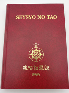 Tao language New Testament / Seysyo No Tao Avayo A seysyo / Bible Society in Taiwan 2016 / TAO NT 263P / Dark Red Hardcover / 雅美 (Yami Bible) (9789579977104)