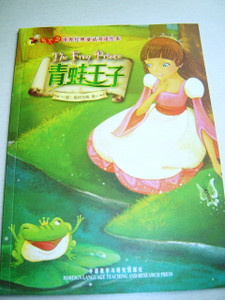 The Frog Prince / Bilingual Children's Picture Book / Colorful / English-Chin...