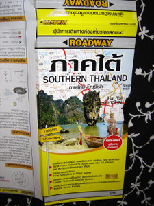 Southern Thailand Map / Bilingual Thai - English Road Map / 1: 850,000 1.2cm ...