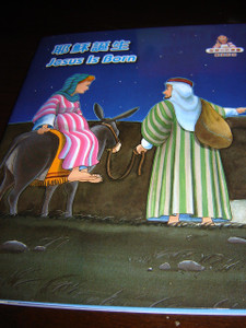Jesus is Born / Chinese - English Bilingual Bible Story Book for Children / C...