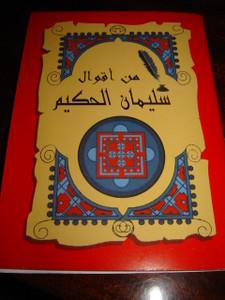 Selected Topics from The Proverbs of Solomon - Arabic Van Dyck / Arabic Langu...