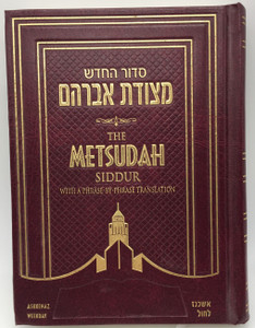 The Metsudah Siddur - With a Phrase by Phrase Translation with Anthology of Classic Commentaries by Rabbi Avrohom Davis / Ashkenaz Weekday / Hardcover 2014 2nd edtition סדור (MetsudahSiddur)