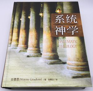 Systematic Theology by Wayne Grudem / Authorized Chinese edition / Christian Renewal Ministries Inc. / Translated by Paul Chang / Hardcover 2015 (9781565822283)
