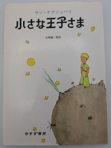 Japanese edition of Le Petit Prince - The Little Prince by Antoine de Saint-Exupéry / Misuzu Shobo 2005 / Hardcover, 2nd edition / 小さな王子さま (9784622071587)