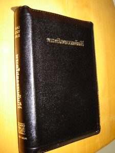 Thai Holy Bible / Black Leather Bible with Zipper, Thumb index, golden edges ...