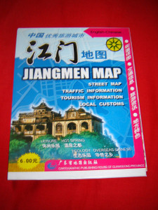 Jiangmen Map / English - Chinese Bilingual Edition / Jiangmen (WUYI) City & A hometown of Overseas Chinese