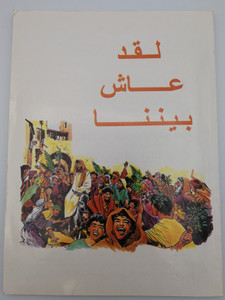 Arabic Edition of He Lived Among Us by Pierre Thivollier / New Testament Comic Book / Paperback / Bible stories for children in comics (HeLivedAmongUsArabic)
