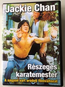 Zui quan (Drunken Master) DVD 1978 Részeges Karatemester / Duirected by Yuen Woo Ping / Starring: Jackie Chan, Yuen Hsiao Tien, Bolo Yeung (5998388310024)