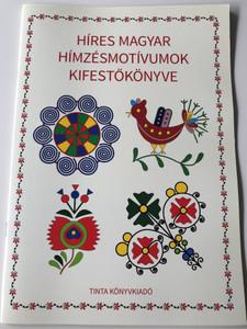 Híres magyar hímzésmotívumok kifestőkönyve / editor: Horváth Ágnes / Tinta Könyvkiadó / Coloring book of famous Hungarian embroidery motifs (9789634090465)