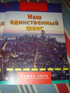 Jesus our only Real Hope / Evangelistic Booklet in Russian / 48 pages