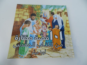 101 Favorite Stories from the Bible by Ura Miller in Arabic language