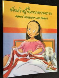 Jairus' Daughter was Healed / Thai - English Bible Storybook for Children / Thailand เด็กหญิงผู้ฟื้นจากความตาย