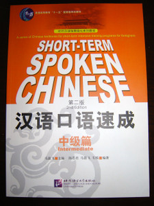 Short - Term Spoken Chinese / Second Edition / Intermediate / A Series of Chi...