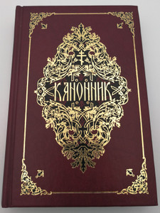 Канонник - Russian Orthodox Prayer Book / Canon in Church Slavonic / Духовное преображение 2011 / Hardcover / Chief Editor T.M. Tusina (5879660729)