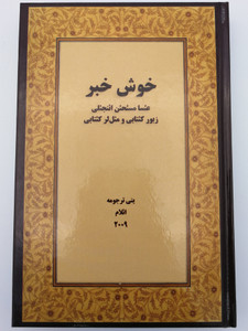 New Testament with Psalms and Proverbs in Azerbaijani of Iran / Elam Ministries 2009 / Hardcover book + Audio CD / Includes the whole New Testament on audio CD / Adapted Persian script (9781906256418)