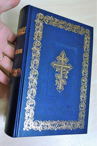 Russian Orthodox Bible / Blue with Golden cross, Large print [Hardcover] Russian Bible Society Print and Edition