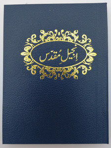 Urdu (Persian) New Testament / Pakistani Bible Society 2014 / Blue Vinyl Bound / Urdu NT (9692504336)