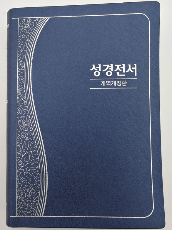 New Korean Revised Version Holy Bible / Blue Leather bound coveer / Old and New Testaments / Words of Christ in RED / Korean Bible Society 2014 NKR62ETU / 4th edition (9788941221777)
