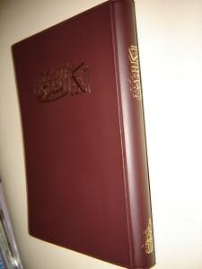 Arabic Bible / Compact Handy Arabic New Van Dyck Bible / NVD12 [Vinyl Bound]