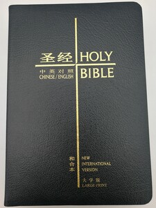 LARGE PRINT Chinese-English Holy Bible New International Version / Bonded leather, golden edges / Chinese Bible International 2017 / Chinese Union version - NIV parallel Bible (9789888469260)