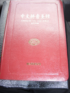 The Red Chinese Pin Yin Bible / Words of Christ in RED / Chinese (Simplified ...