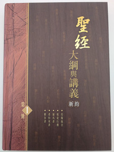 The Preacher's Outline & Sermon bible - Chinese edition / The Gospel of John, Acts, Romans, Hebrews, James / HardcoverAmazing Grace Pulblishers 2008 / (OutlineSermonBibleChinese)