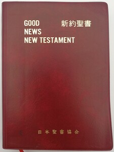 English (GNT) - Japanese Good News New Testament / Burgundy Vinyl Bound / Today's English Version / JCTEV 245 DI / Japanese Bible Society 1980 (4820220020)