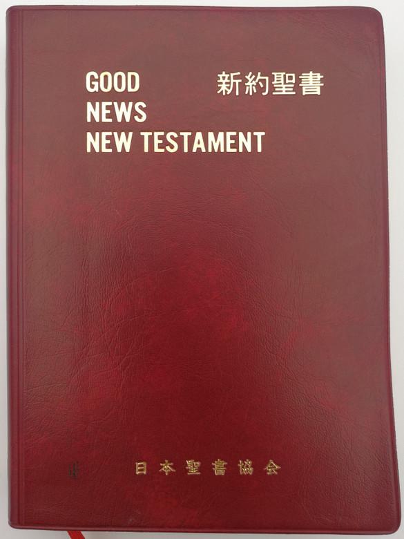 English (GNT) - Japanese Good News New Testament / Burgundy Vinyl Bound / Today's English Version / JCTEV 245 DI / Japanese Bible Society 1980 (4820220020)