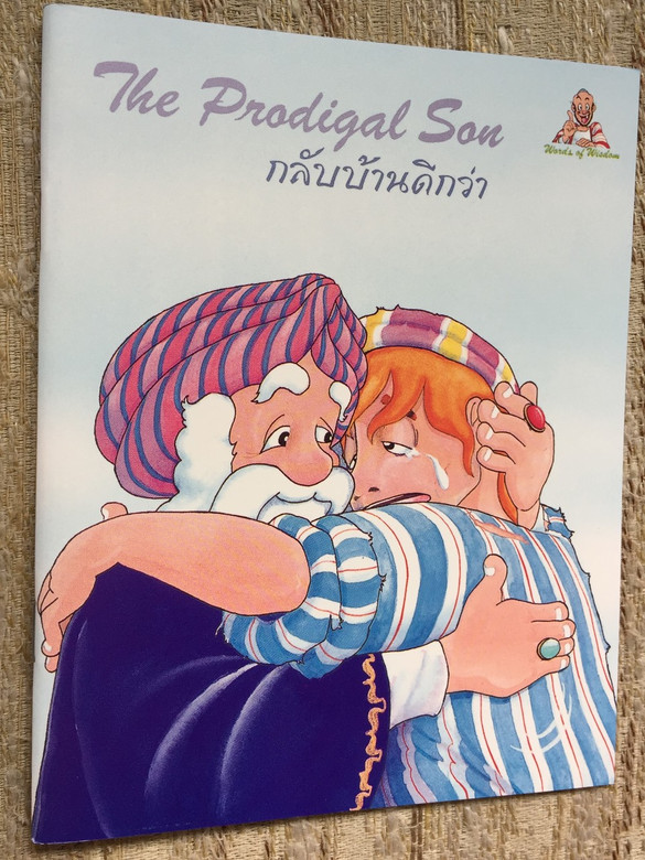 The Prodigal Son / Thai - English Bible Storybook / Thailand กลับบ้านดีกว่า (Words of Wisdom) (9789748183497)