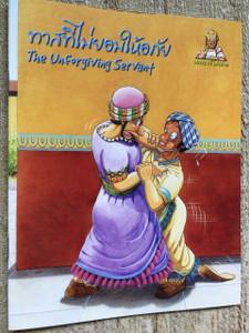 The Unforgiving Servant / Thai - English Bible Storybook for Children / Thailand ผู้รับใช้ที่ไม่เชื่อพระเจ้า (9789749430002)