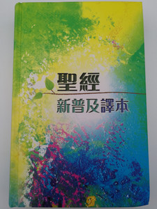 Chinese New Living Translation - Holy Bible CNLT / Hardcover - Traditional Chinese / CAT8903 / Chinese Bible International Ltd 2013 (9789625139036)
