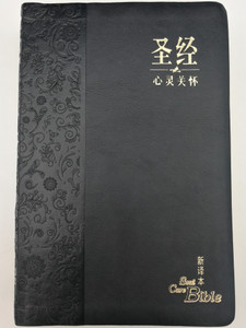 CNV Soul Care Bible / 聖經新譯本 心靈關懷聖經 白邊 / Black Floral pattern Vinyl Cover / Worldwide Bible Society 2010 - Simplified Character / Shen Edition (9789888018352)
