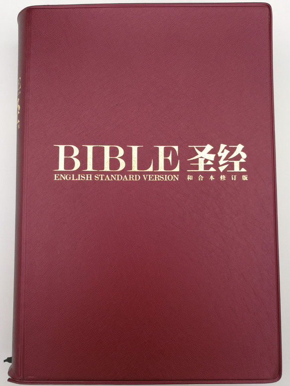 English ESV - Chinese RCUV Holy Bible / Burgundy Vinyl Cover / Bilingual Bible - English Standard Version - Revised Chinese Union Version / Bible Society Singapore 2012 / (9789812204516)