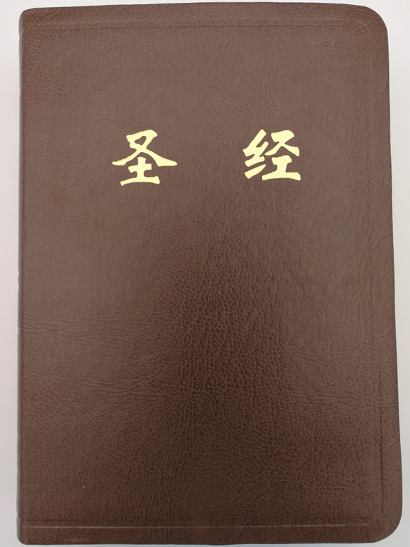 Chinese language Holy Bible 圣经 / Brown Bonded leather with thumb index / China Christian Education Association 2015 (0103002-S029)