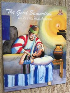 The Good Samaritan / Thai - English Bible Storybook for Children น้ำใจจากเพื่อนต่างแดน / Thailand ...