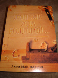 More Than a Carpenter Translated to Kyrgyz / By Josh Macdowell / in Kirgiz la...