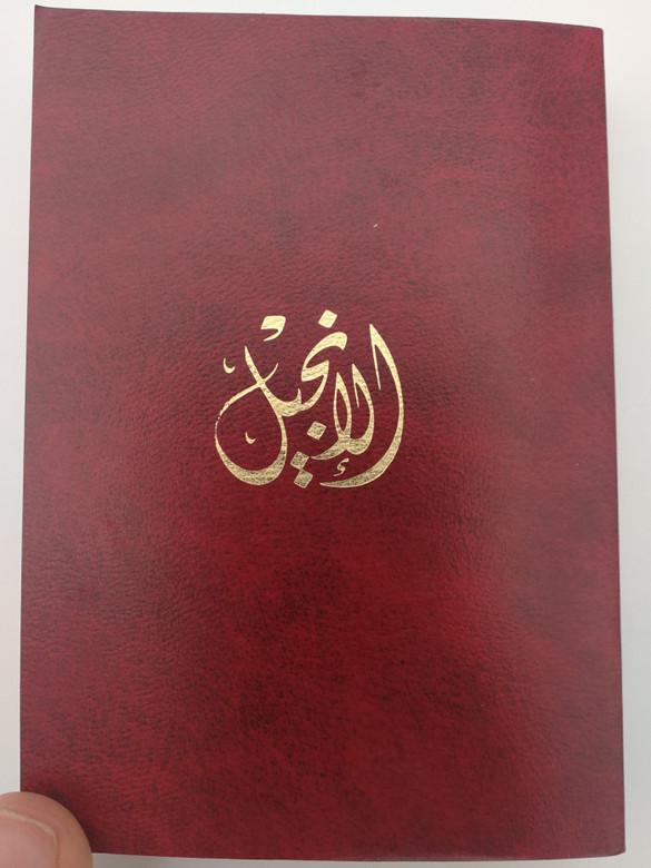 Arabic Pocket size New Testament / Biblica 1992 / Burgundy paperback cover / Arabic NT (1563200082)