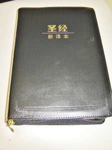 CNV Chinese Holy Bible - Medium Size / Chinese New Version - Simplified Chara...