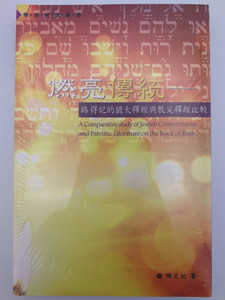 A comparative study of Jewish Commentaries and Patristic Literature on the Book of Ruth / Chinese edition / CFT1924 / Chinese Bible International Ltd. / 燃亮傳統: 路得記的猶太釋經與教父釋經比較 (9789625139241)
