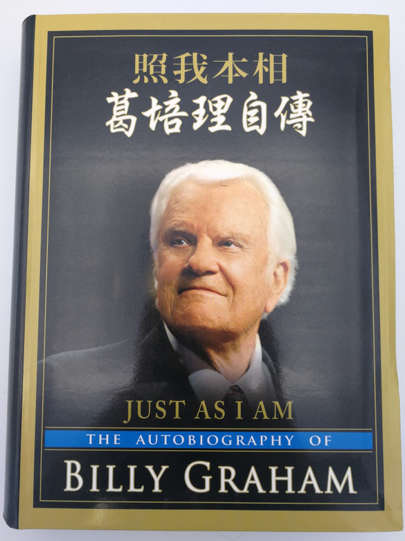 Just as I am - The Autobiography of Billy Graham / Chinese Edition / East Gates Ministries International 2013 / Hardcover (9789575567422)
