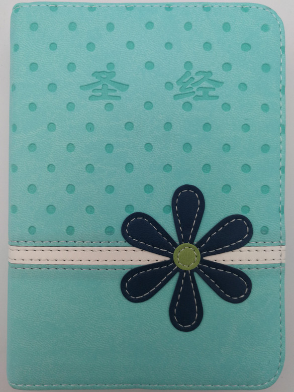 Chinese Holy Bible 圣经 / Turquoise cover with flower - Bonded leather with thumb index / China Christian Education Association 2016 / Great Gift for young ladies (0103014-S055)