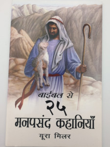 Hindi edition of 25 favorite stories from the Bible by Ura Miller / Paperback / Mission Educational Books 2005 / Illustrations by Gloria Oostema (Hindi25favStoriesBible)