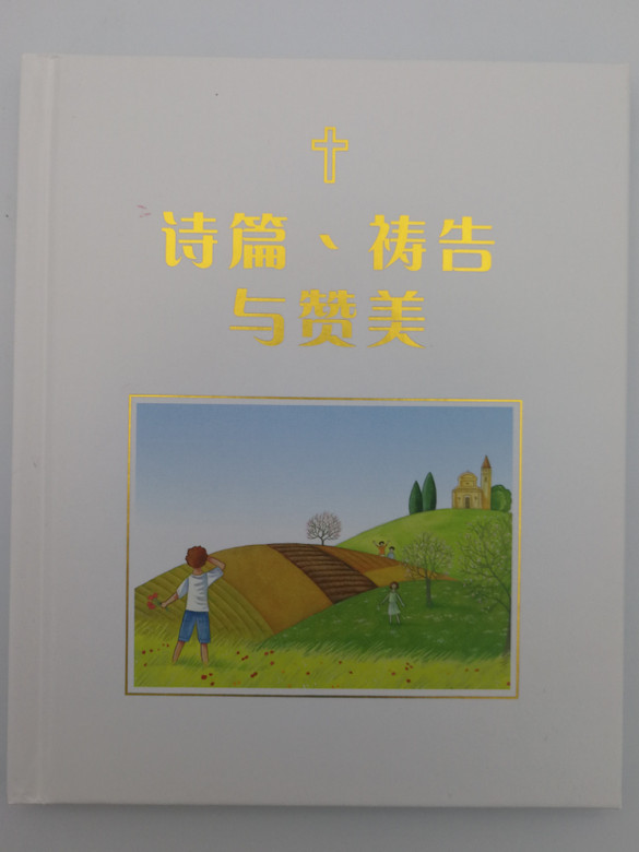 Chinese edition of Psalms, prayers and praises / 诗篇、祷告与赞美 / Chinese Bible International LTD 2014 / CHS 0988 / Simplified Chinese / Harcover (9789625139883)